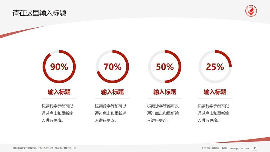 成都中医药大学PPT模板下载_幻灯片预览图24