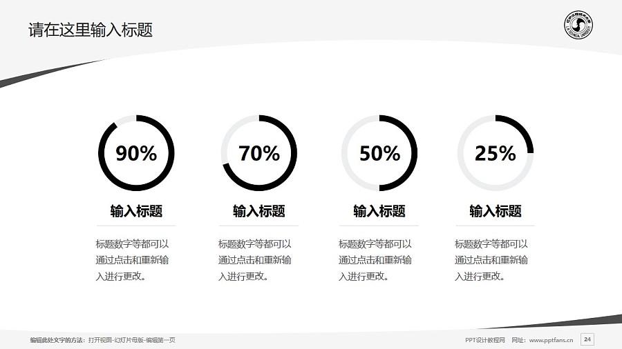 辽宁工程技术大学PPT模板下载_幻灯片预览图24