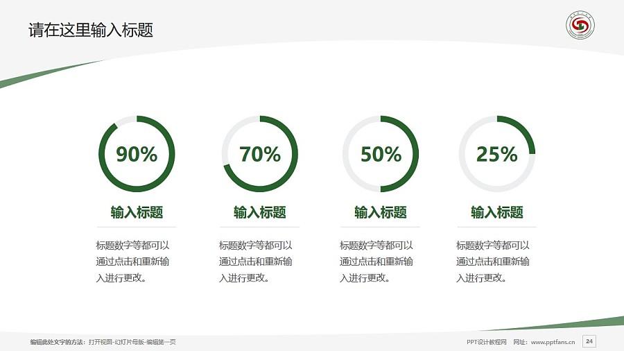 沈阳理工大学PPT模板下载_幻灯片预览图24