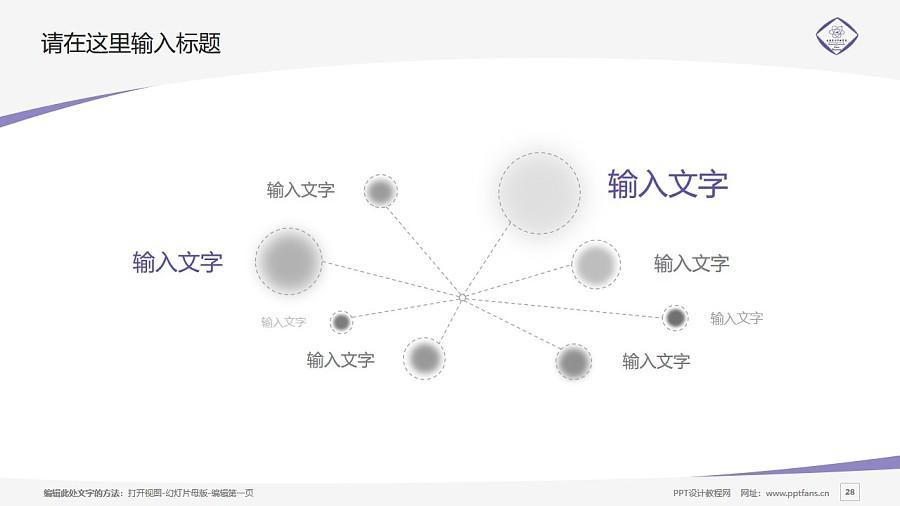 长春东方职业学院PPT模板_幻灯片预览图28