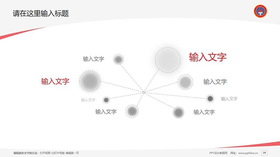 长春大学PPT模板_幻灯片预览图28