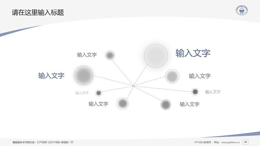 东北师范大学PPT模板_幻灯片预览图28