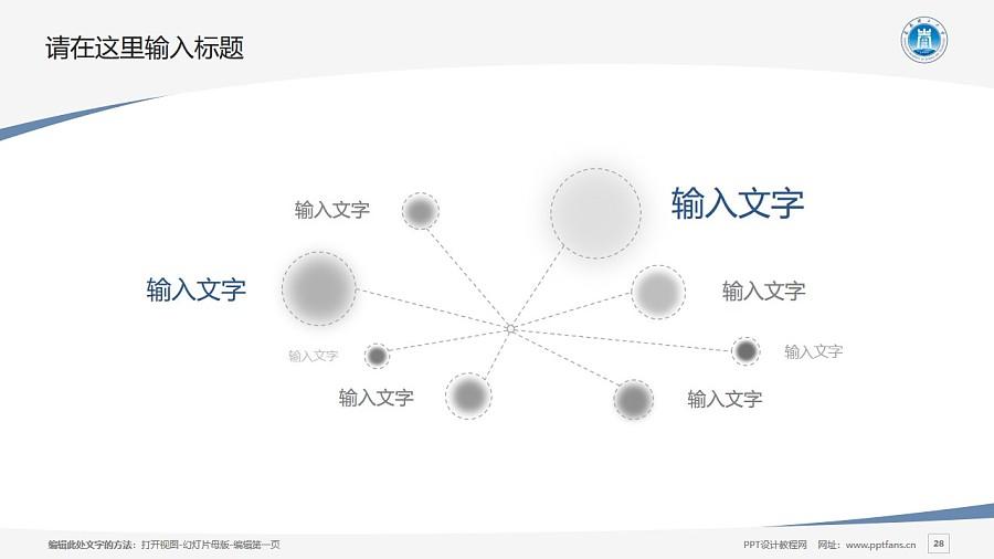 长春理工大学PPT模板_幻灯片预览图28