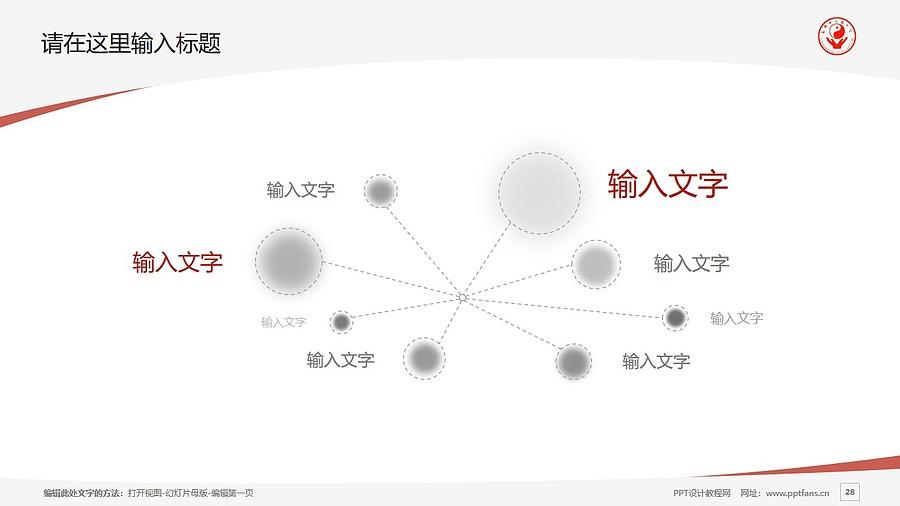 成都中医药大学PPT模板下载_幻灯片预览图28