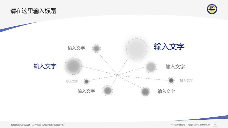 辽宁工业大学PPT模板下载_幻灯片预览图28