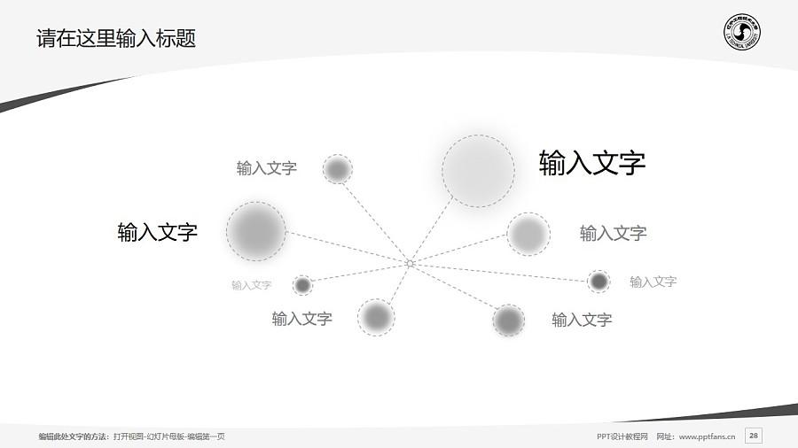 辽宁工程技术大学PPT模板下载_幻灯片预览图28