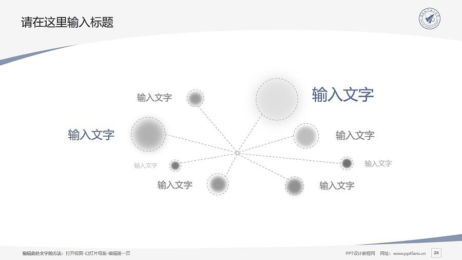沈阳航空航天大学PPT模板下载_幻灯片预览图28