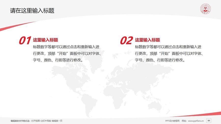 吉林化工学院PPT模板_幻灯片预览图30