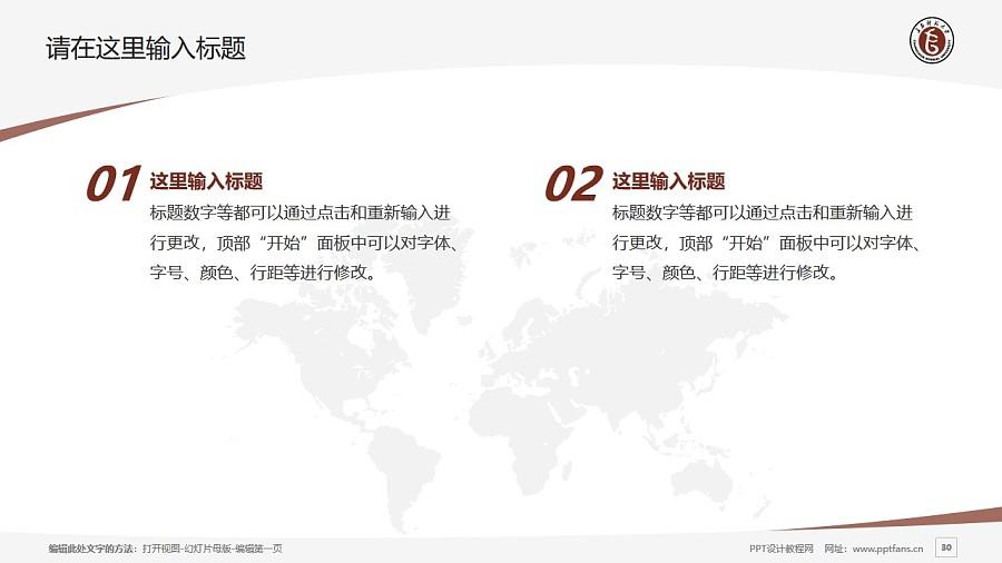 长春师范大学PPT模板_幻灯片预览图30