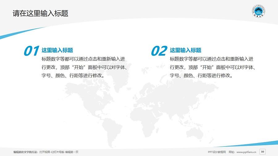 北华大学PPT模板_幻灯片预览图30