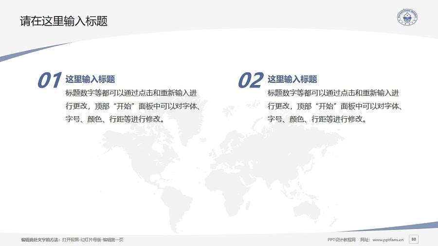 东北师范大学PPT模板_幻灯片预览图30