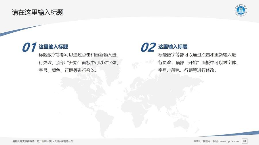 长春理工大学PPT模板_幻灯片预览图30