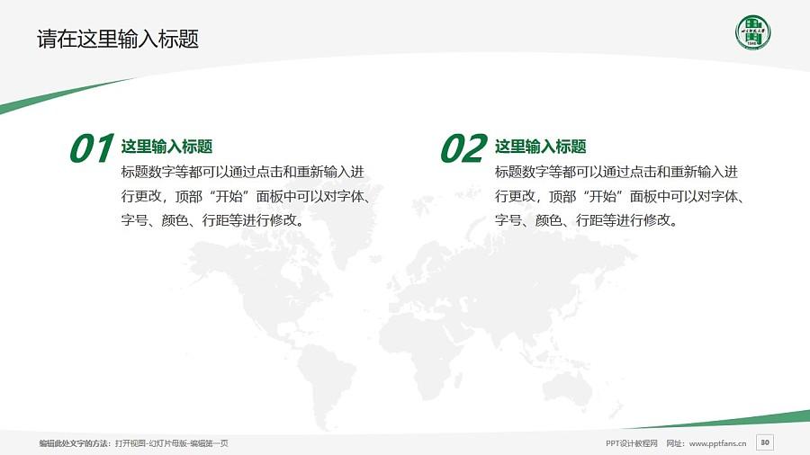 四川师范大学PPT模板_幻灯片预览图30
