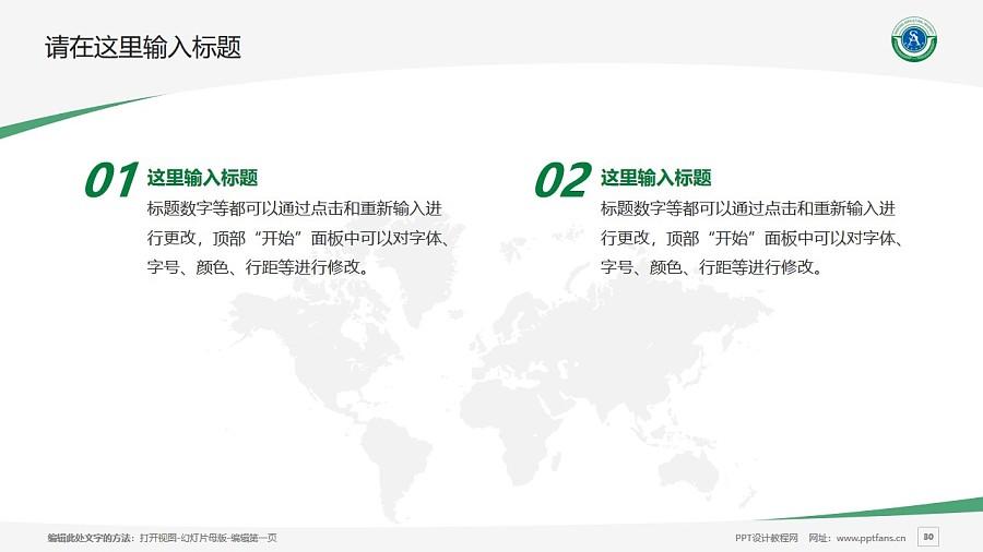 沈阳农业大学PPT模板下载_幻灯片预览图30