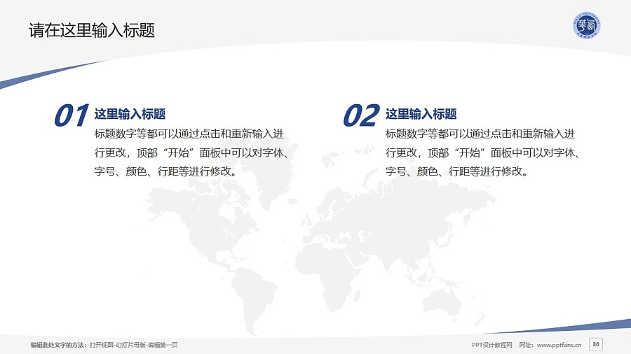 西华大学PPT模板下载_幻灯片预览图30