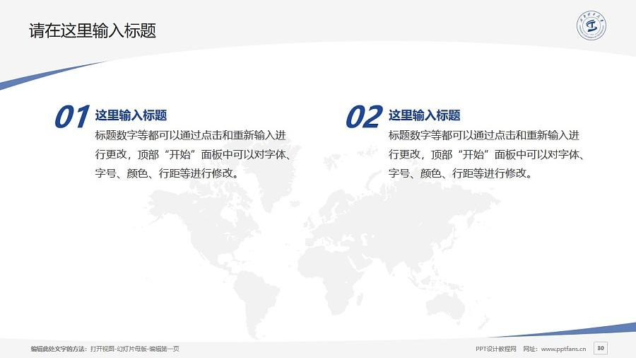 成都理工大学PPT模板下载_幻灯片预览图30