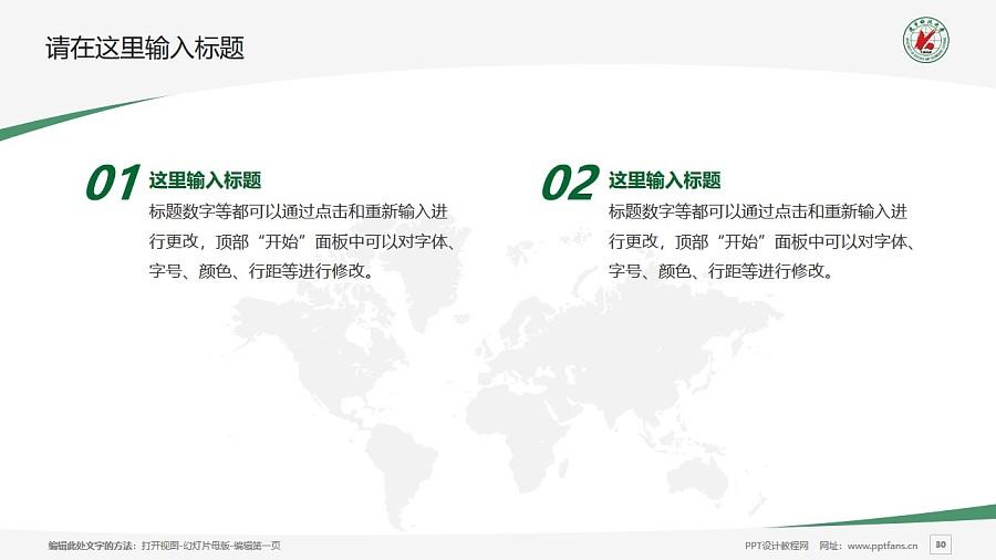 辽宁科技大学PPT模板下载_幻灯片预览图30