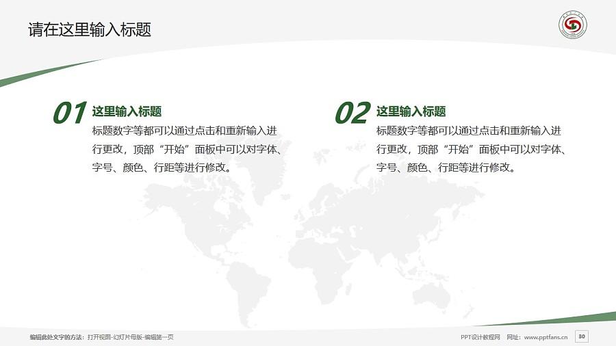 沈阳理工大学PPT模板下载_幻灯片预览图30