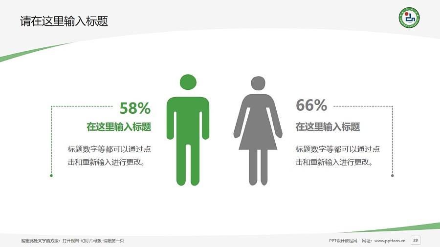 延边大学PPT模板_幻灯片预览图23