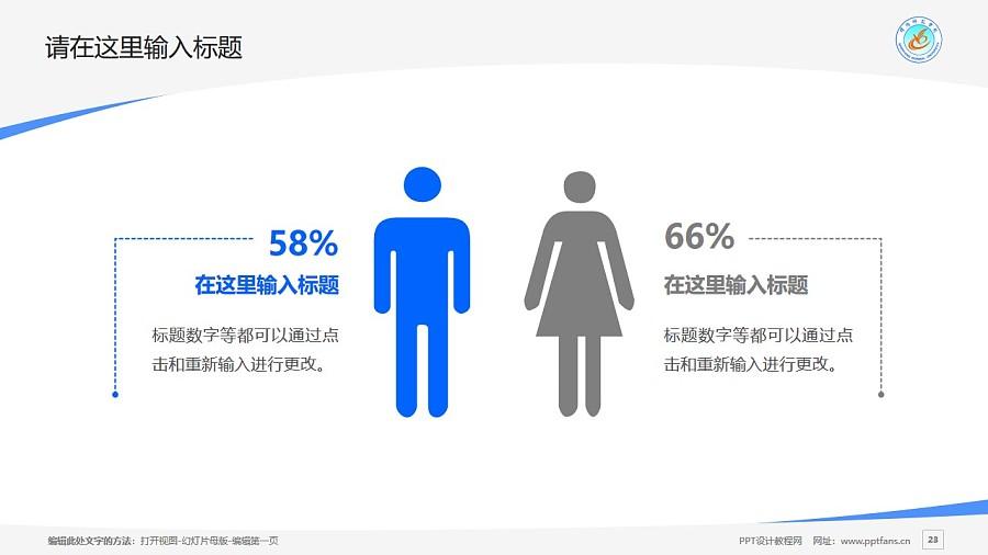 绵阳师范学院PPT模板下载_幻灯片预览图23