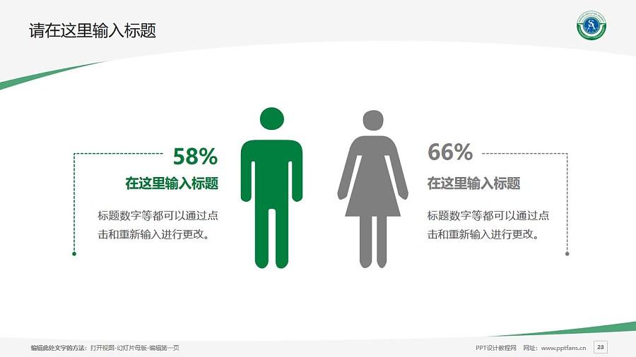 沈阳农业大学PPT模板下载_幻灯片预览图23
