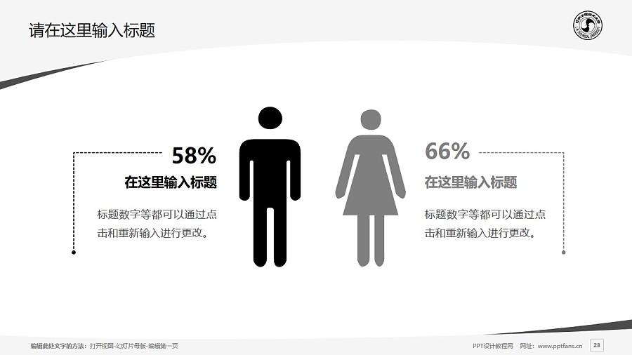 辽宁工程技术大学PPT模板下载_幻灯片预览图23