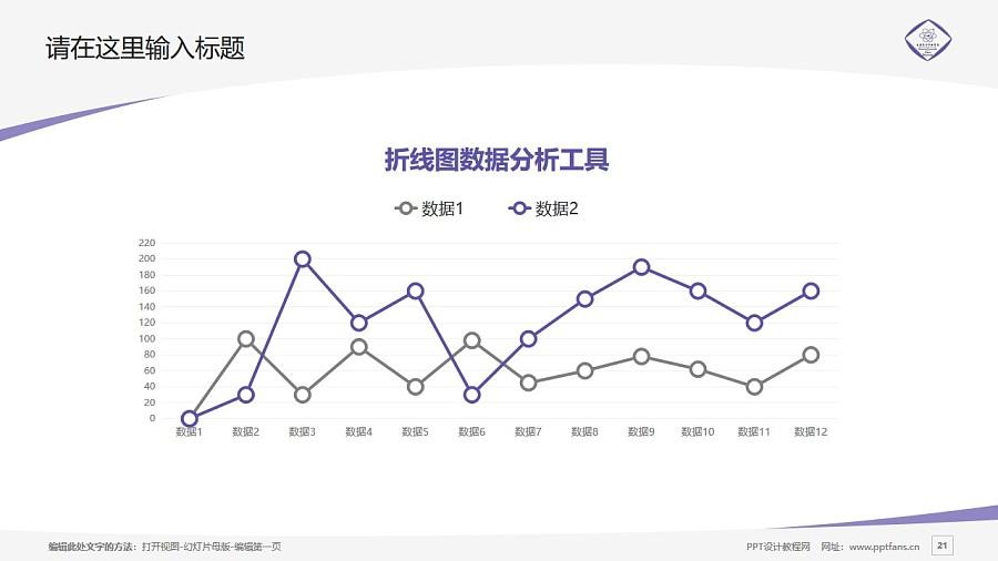长春东方职业学院PPT模板_幻灯片预览图21