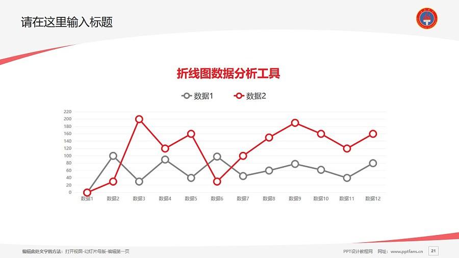 长春大学PPT模板_幻灯片预览图21