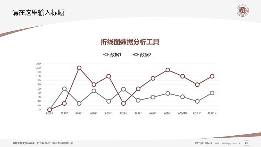 吉林财经大学PPT模板_幻灯片预览图21