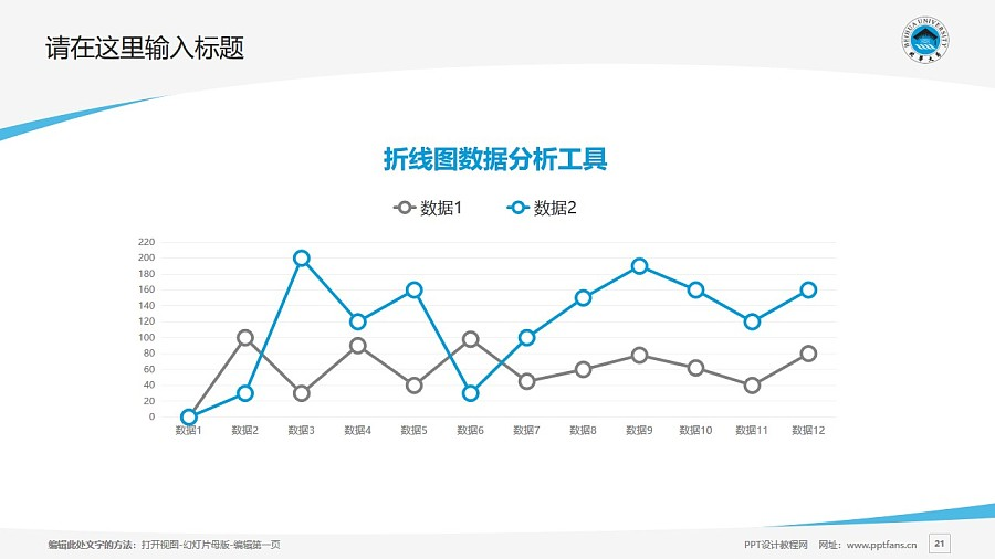 北华大学PPT模板_幻灯片预览图21