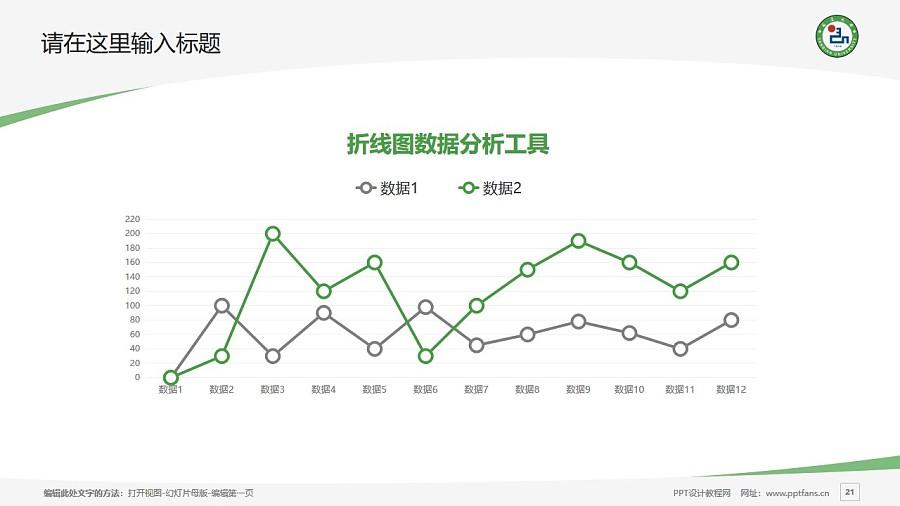 延边大学PPT模板_幻灯片预览图21