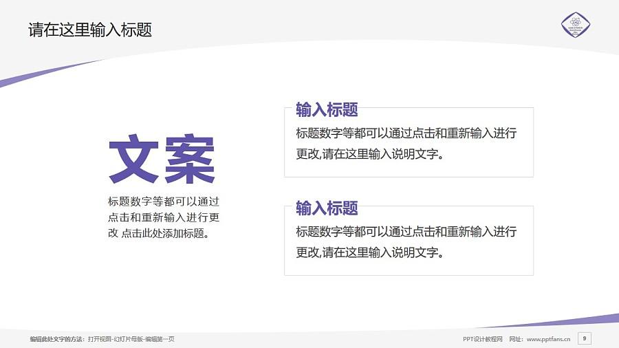 长春东方职业学院PPT模板_幻灯片预览图9