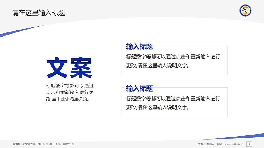 辽宁工业大学PPT模板下载_幻灯片预览图9