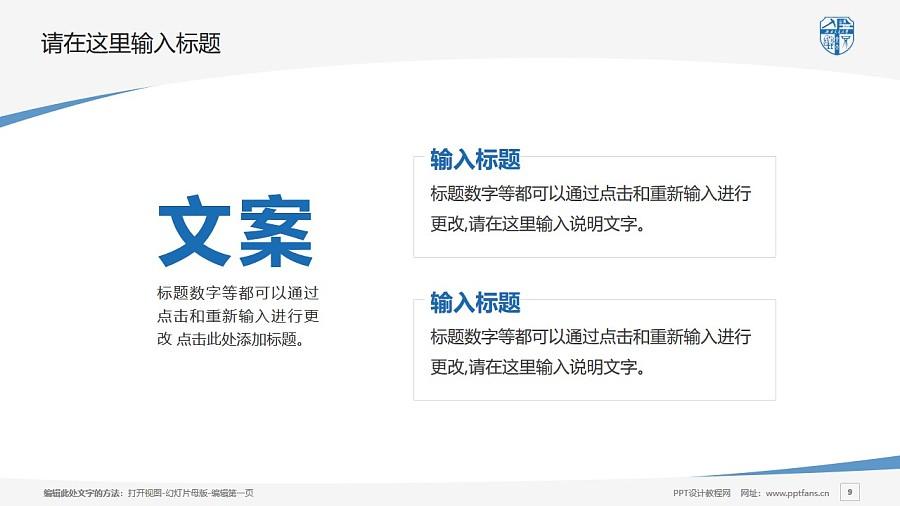 西南交通大学PPT模板下载_幻灯片预览图9