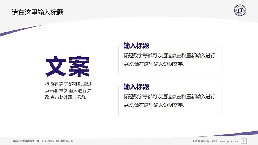 大连工业大学PPT模板下载_幻灯片预览图9