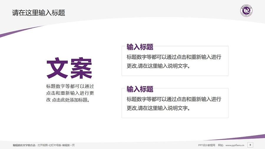 辽宁石油化工大学PPT模板下载_幻灯片预览图9