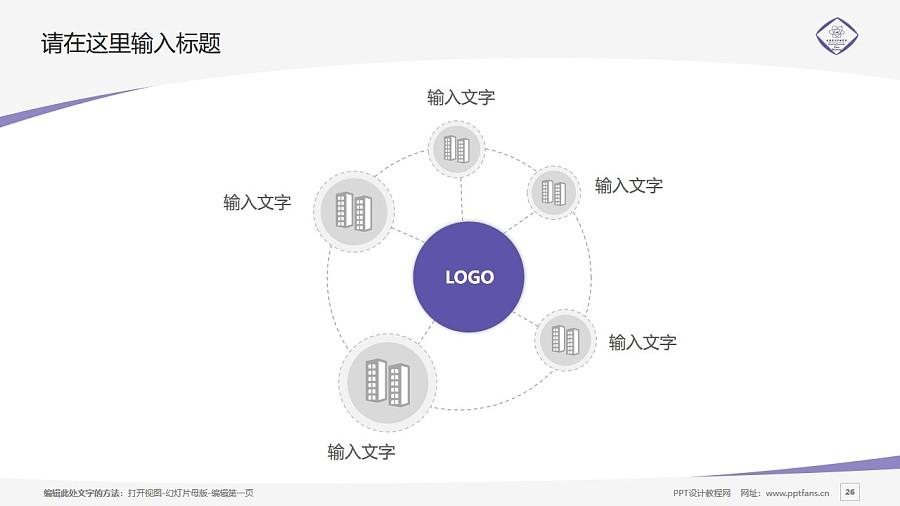 长春东方职业学院PPT模板_幻灯片预览图26
