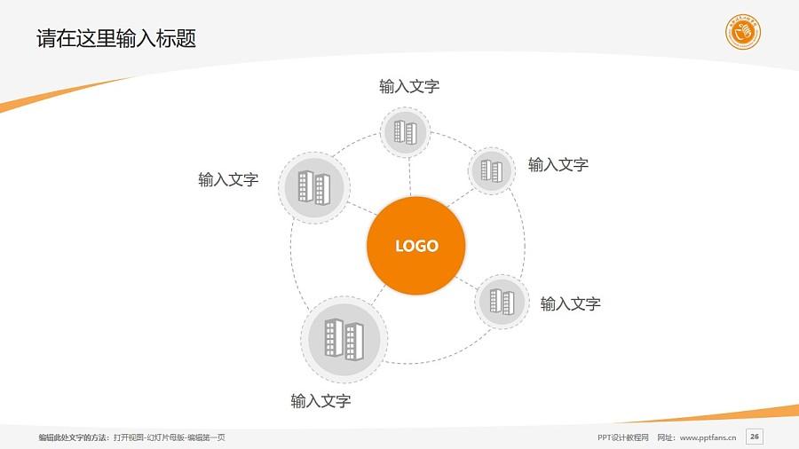 成都信息工程学院PPT模板下载_幻灯片预览图26