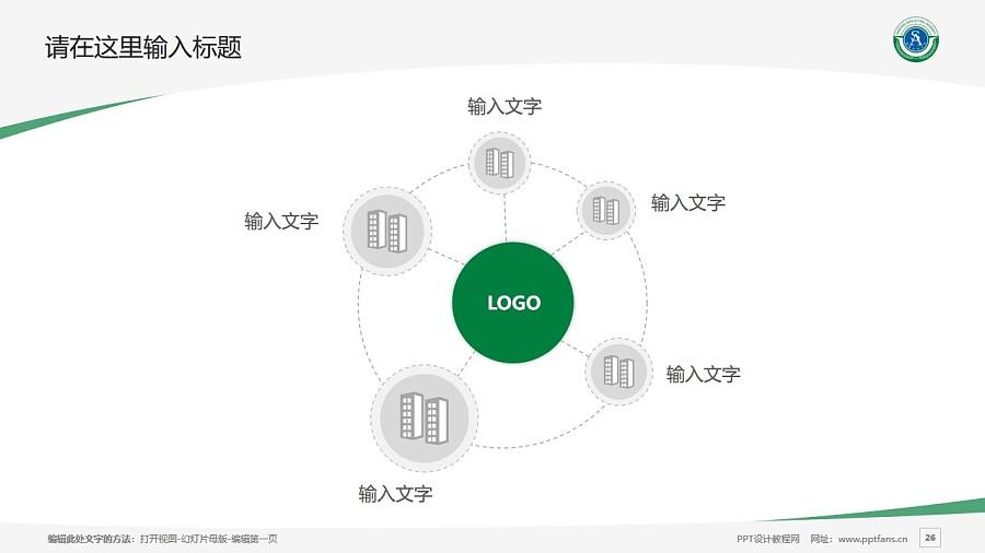 沈阳农业大学PPT模板下载_幻灯片预览图26