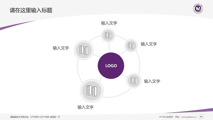 辽宁石油化工大学PPT模板下载_幻灯片预览图26