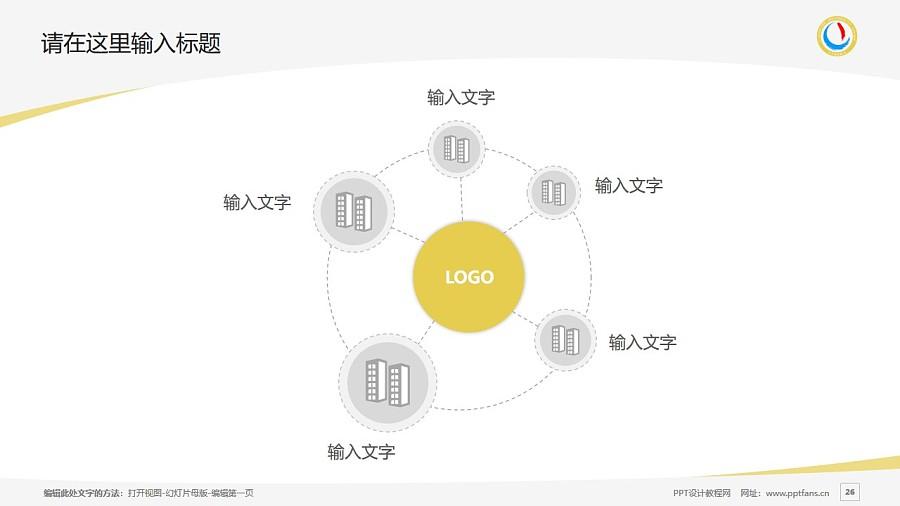 辽宁大学PPT模板下载_幻灯片预览图26