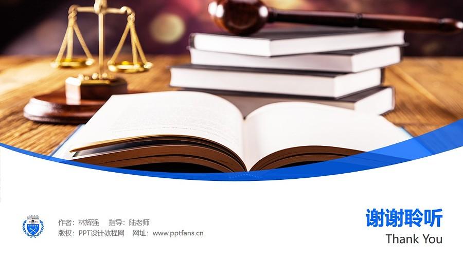 吉林司法警官职业学院PPT模板_幻灯片预览图32