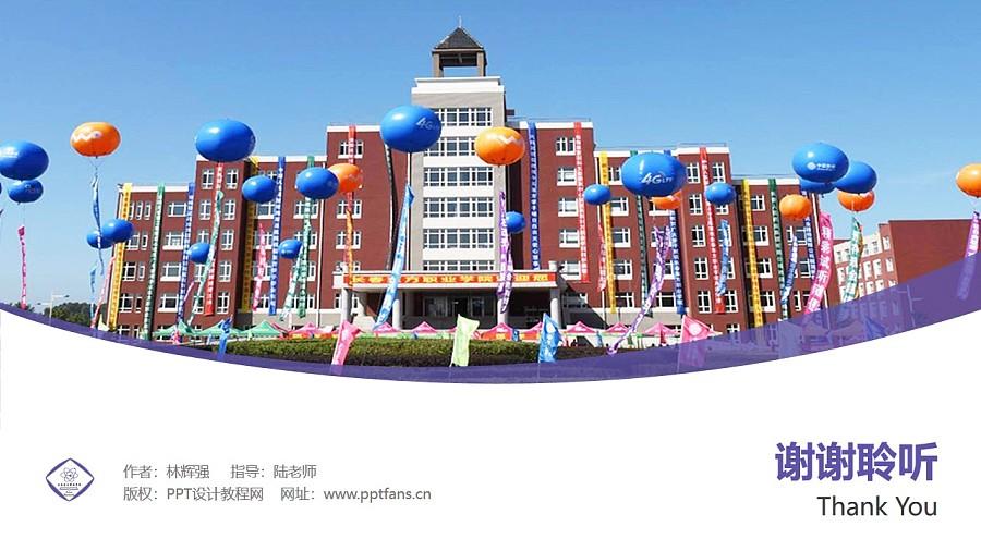 长春东方职业学院PPT模板_幻灯片预览图32