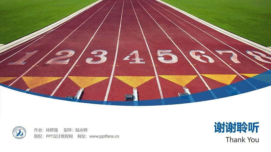 吉林体育学院PPT模板_幻灯片预览图32