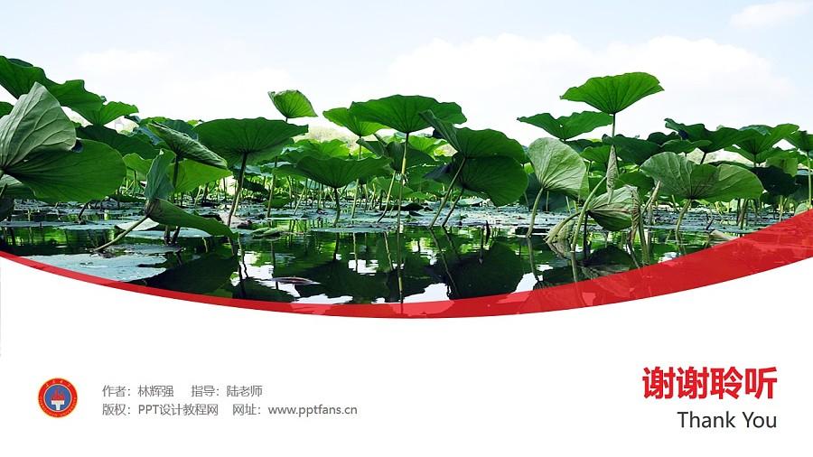 长春大学PPT模板_幻灯片预览图32