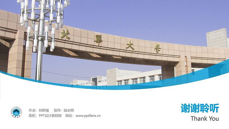 北华大学PPT模板_幻灯片预览图32