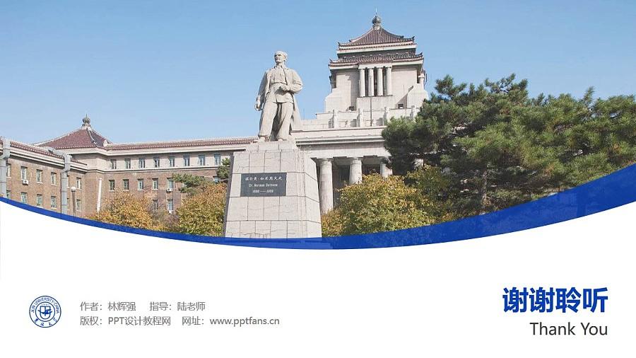 吉林大学PPT模板_幻灯片预览图32