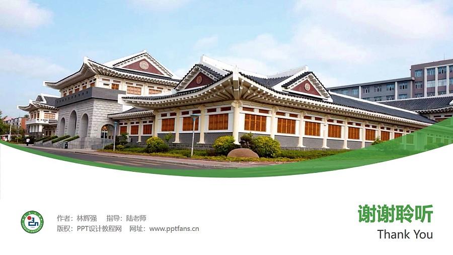 延边大学PPT模板_幻灯片预览图32