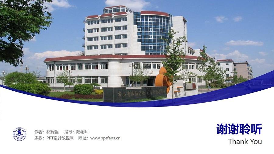 鞍山师范学院PPT模板下载_幻灯片预览图32