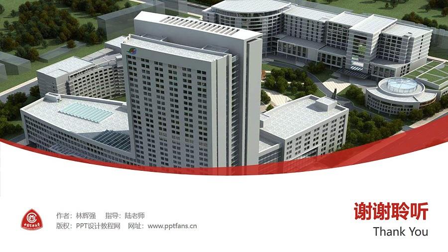 中国医科大学PPT模板下载_幻灯片预览图32